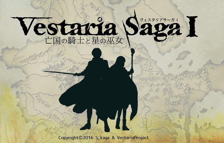 ヴェスタリアサーガのロゴ