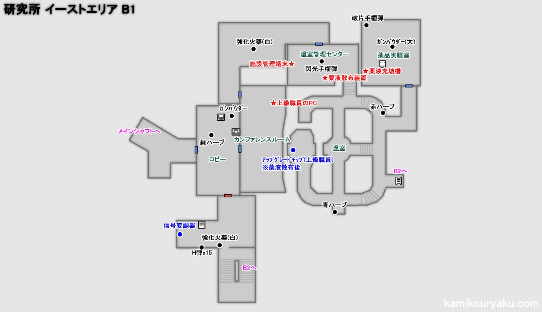 研究所 イーストエリア B1