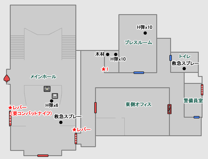 警察署(1) 攻略1