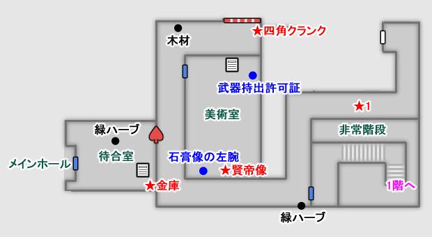警察署(2) 攻略1