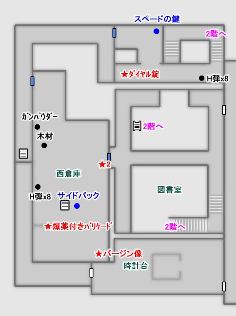 警察署(2) 攻略2
