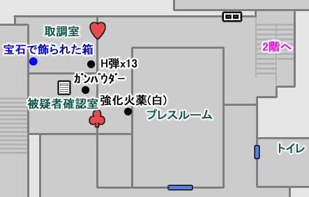 警察署(3) 攻略3