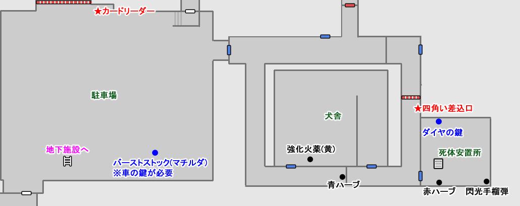 警察署地下 攻略2