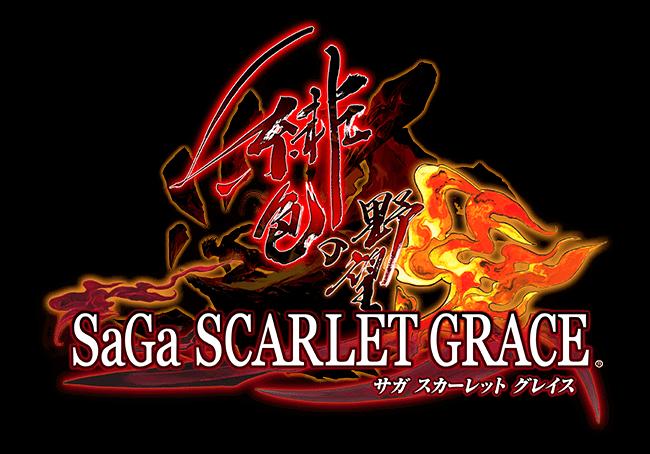 サガ スカーレットグレイス