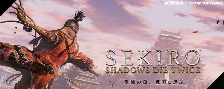 SEKIRO(隻狼)
